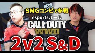 【CoD:WW2】SMGコンビで2v2 S&Dに参戦! 【GreedZz】
