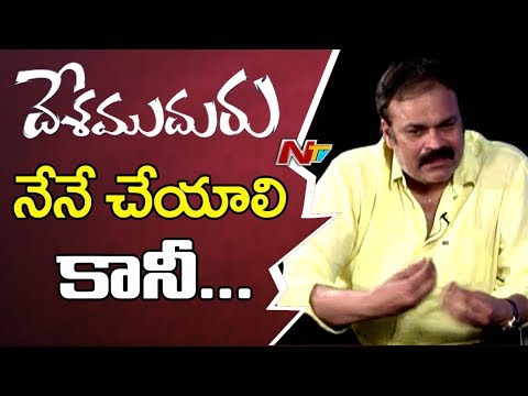 The Reasons Behind Not Producing Allu Arjun's Deshamudhuru Movie: Naga Babu