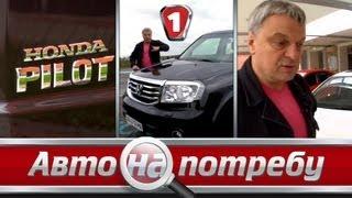 "Honda Pilot. ""Авто на потребу"" в HD."