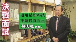 年輕人也能創業!伊莉特創辦人蔡志弘分享成功心法【新鮮人面試】