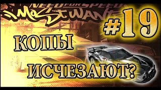 Мифы в NFS: Most Wanted - КОПЫ ИСЧЕЗАЮТ? - #19