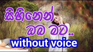 Sihinen Oba Mata Karaoke (without voice) සිහිනෙන් ඔබ මට පෙනෙනවා නම්