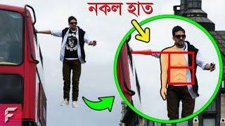 ৭ টি বিখ্যাত জাদুর পেছনের গোপন রহস্যভেদ | Top 7 Greatest Magic Tricks Revealed in Bangla