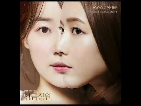 Download  Lee Ye Joon 이예준 - AWAYGolden Garden OST Gratis, download lagu terbaru