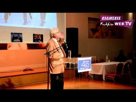 Ομιλία Ξενοφών Στεργιάδη για τα 40 χρόνια ΝΔ στο Κιλκίς - Eidisis.gr web TV
