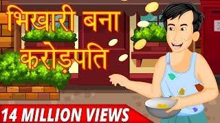 भिखारी बना करोड़पति | Hindi Motivational Story | Hindi Stories For Kids | Hindi Moral Story | kahani