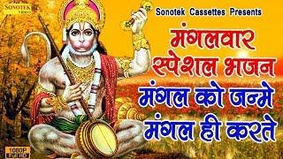 मंगलवार स्पेशल भजन : मंगल को जन्मे || Shiv Nigam || Most Popular Hanumanji Bhajan