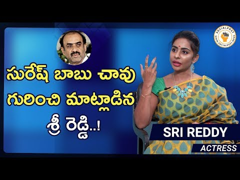 Sri Reddy Controversial Comments On Daggubati Suresh babu   Socialpost