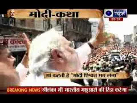 Unrevealed Autobiography of Narendra Modi