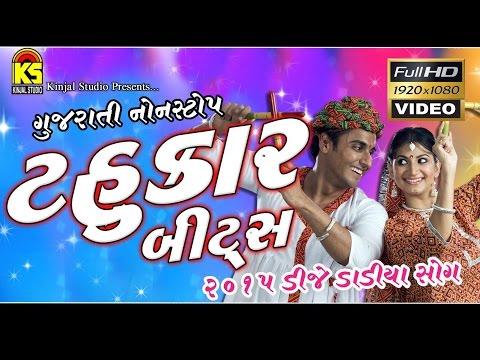 Gujarati Non Stop ✪ Tahukar Bits ✪ 2015 Dj Dandiya Song - Nitin Barot,madhu Chelani video