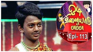 Odi Vilayadu Pappa  6 | Epi 113 | Nishan Kumar - Dance Performance | 03/04/2018 | Kalaignar TV