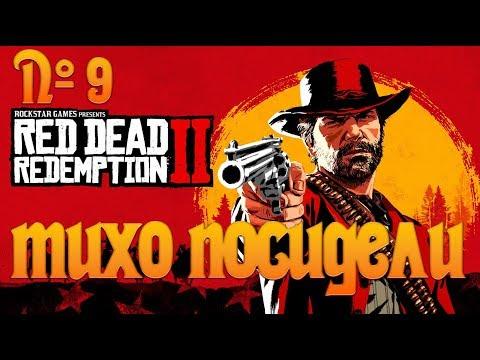 №9 - Red Dead Redemption 2 - Тихо посидели