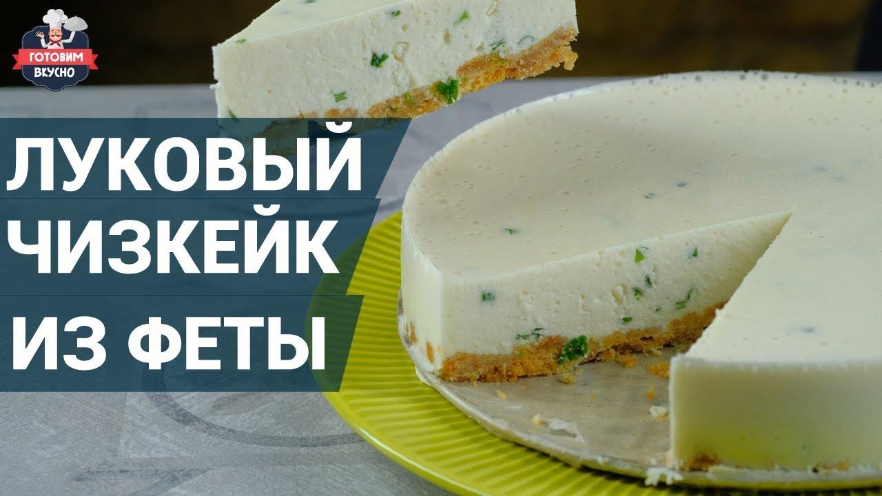 Лучший рецепт чизкейка в домашних условиях пошагово