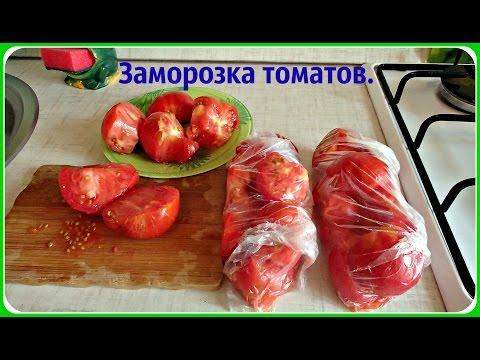 Заморозка помидоров. Удобная и быстрая заморозка томатов на зиму.