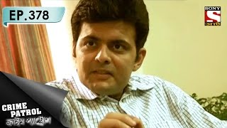 Crime Patrol - ক্রাইম প্যাট্রোল (Bengali) - Ep 378 – Organ Trade (Part-2)