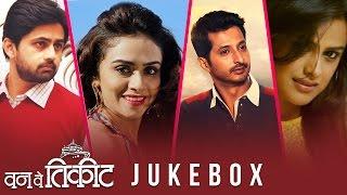 One Way Ticket | All Songs Jukebox | Thriller Marathi Movie | Amruta, Shashank, Sachit, Neha