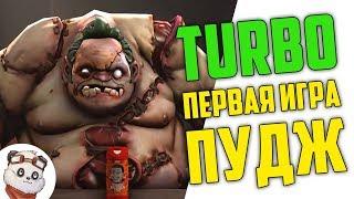 Dota 2 Turbo. Первая Игра в Новом Режиме Патча 7.07