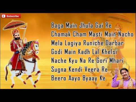 Baba Ramdevji New Bhajans 2014 | Baga Main Jhula Gai Re | Non Stop Audio Songs Jukebox video