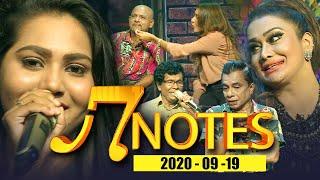 7 NOTES | Siyatha TV | 19 - 09 - 2020