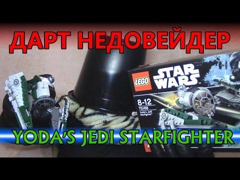 [ОБЗОР ЛЕГО] С ДАРТОМ НЕДОВЕЙДЕРОМ - 75168 Звёздный истребитель Йоды