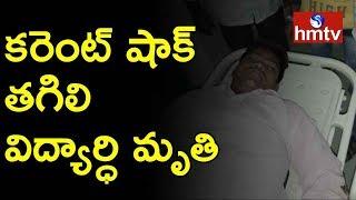 నారాయణ విద్యాసంస్థల్లో కరెంట్ షాక్ తగిలి విద్యార్ధి మృతి..! | His Family Members Face To Face |hmtv