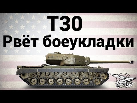 T30 - Рвёт боеукладки - Гайд