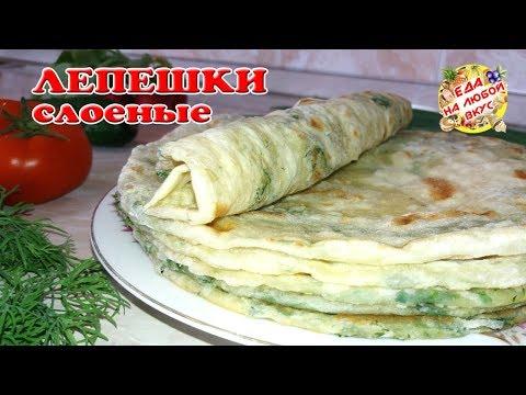Слоеные ЛЕПЕШКИ с зеленью на сковороде | Тонкие и вкусные!