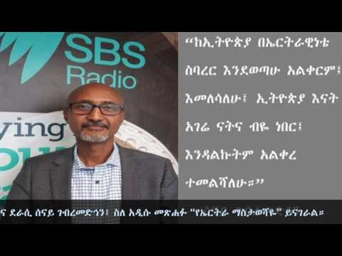 Ethiopia: Journalist Senay Gebremdhin Reveals Some Dangerous Secrets | SBS Amharic