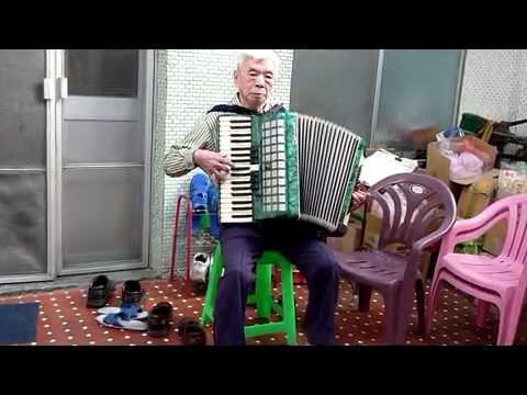 手風琴演奏: 蘇老先生拉手風琴自娛