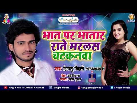 2019 में भोजपुरी का  नया गाना | Bhat Par Bhatar Rate Marlas Chatkanwa | Himanshu Bihari New Video. thumbnail