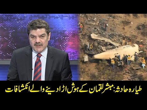 PIA involved in ATR crash | Junaid Jamshed Death | Khara Sach with Lucman 12 Dec 2016