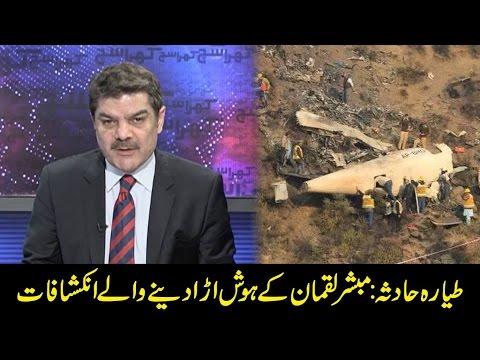 PIA involved in ATR crash | Junaid Jamshed Death | Khara Sach with Lucman 12 Dec 2016