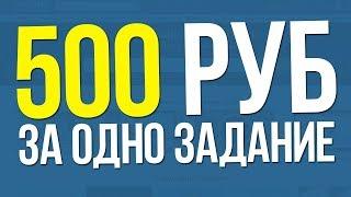 САЙТ КОТОРЫЙ ПЛАТИТ 500 РУБЛЕЙ ЗА ОДНО ЗАДАНИЕ! / ЗАРАБОТОК В ИНТЕРНЕТЕ ДЛЯ НОВИЧКА БЕЗ ВЛОЖЕНИЙ