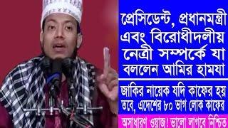 New Bangla Waz About Zakir Nayek & Present Situation Of Us-By Mufti Maulana Amir Hamza-React