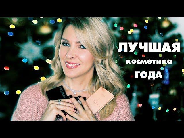 ЛУЧШАЯ косметика 2017❗ МАКИЯЖ 40+ Татьяна Рева