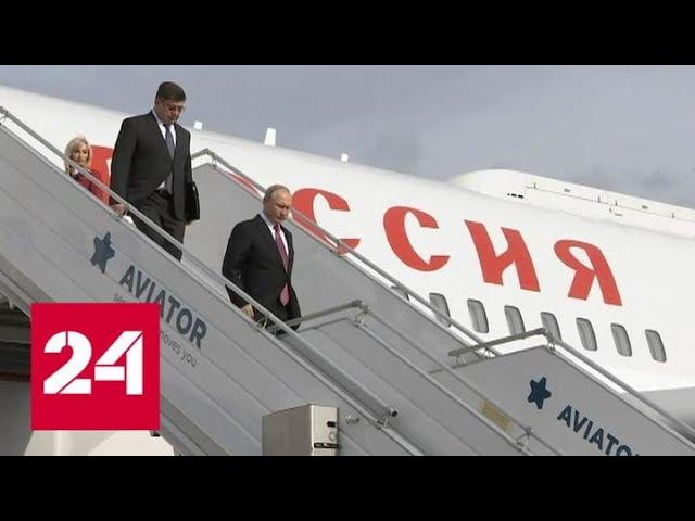 Владимир Путин прибыл в Хельсинки - Россия 24