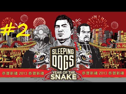 SleepingDogs year of the snake ตอนที่ 2 End : ปกป้องปีใหม่สุดกำลัง