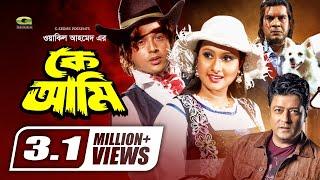 Ke Ami | Full Movie | Riaz | Purnuma | Ferdous