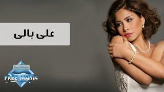 "Sherine "" 3ala Bali "" / "" شرين "" على بالى"