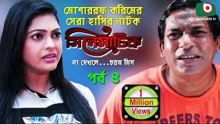 Bangla Comedy Natok   Cinematic   EP – 04   Mosharraf Karim, Nipun, Dr. Ajaj, Shamima Naznin