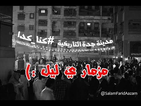 مزمار مدينة جدة التاريخية #كنا_كدا البلد, بحضور الأستاذ سعود برقاوي والأستاذ أسامة فقيه !