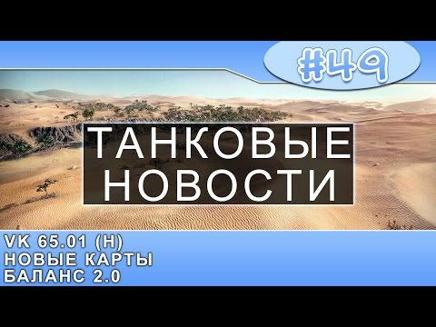 [WoT | World Of Tanks] Танковые Новости - №49 VK 65.01 (H), Новые Карты, Баланс 2.0