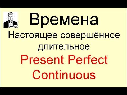 Время PRESENT PERFECT CONTINUOUS настоящее совершённое длительное за 10 минут.