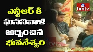 Nara Bhuvaneswari and Brahmani Pay Tribute to NTR | NTR Ghat Updates | hmtv