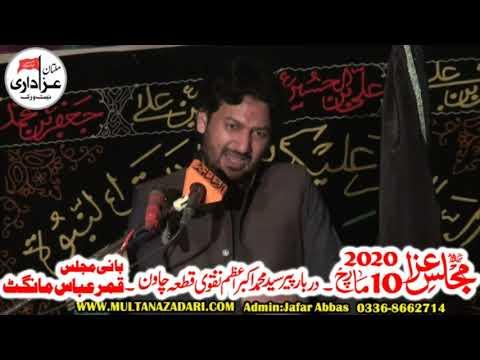 Zakir Ali Imran Jafari I Majlis 10 March 2020 I Qasiday And Masiab I