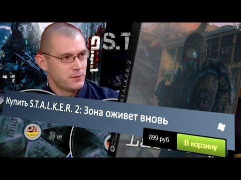 СКОЛЬКО СТОИТ STALKER 2