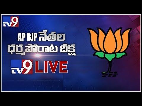AP BJP Dharma Porata Deeksha LIVE || Vijayawada - TV9