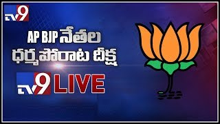 AP BJP  protest in support of Agri Gold vicitims LIVE || Vijayawada