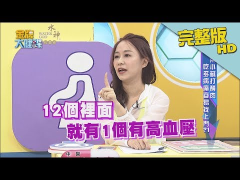 台綜-金牌大健諜-20181009-用小蘇打醃肉 吃多病痛容易找上門?!