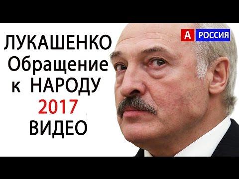 Лукашенко Послание народу 2017 Тунеядство и Мировой порядок Минск готов